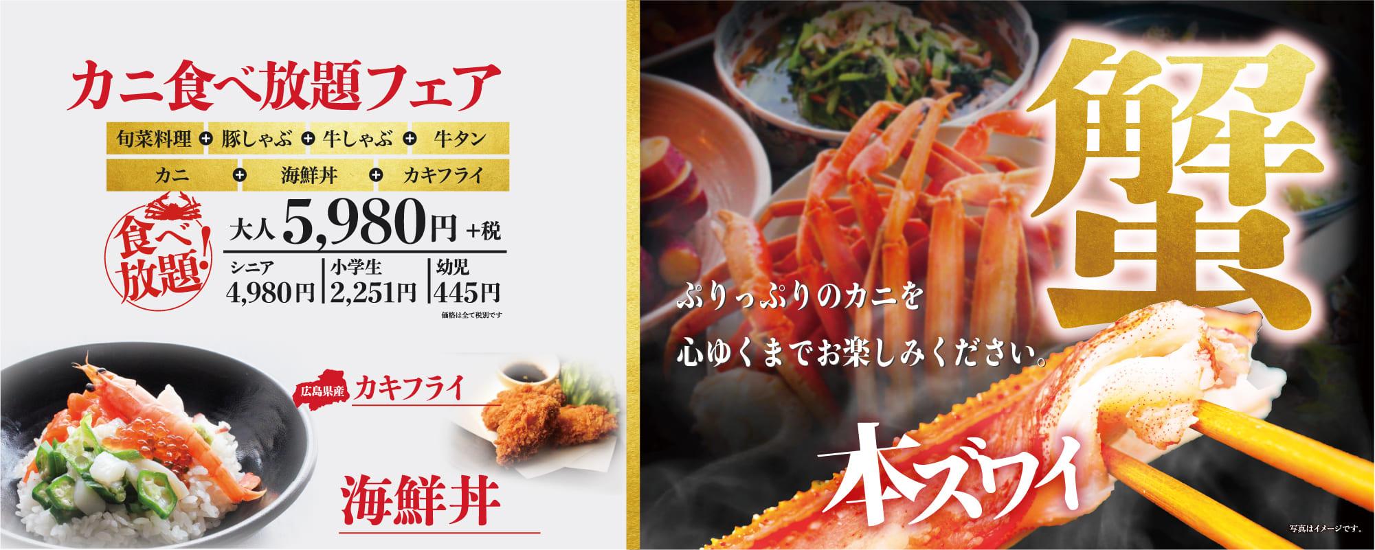 露菴:蟹食べ放題フェア。ぷりっぷりの蟹を心ゆくまでお楽しみください。