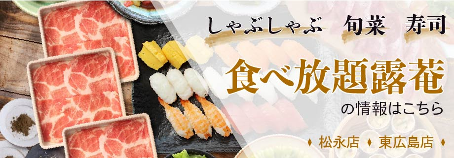 しゃぶしゃぶ 旬菜 寿司食べ放題露菴の情報はこちら