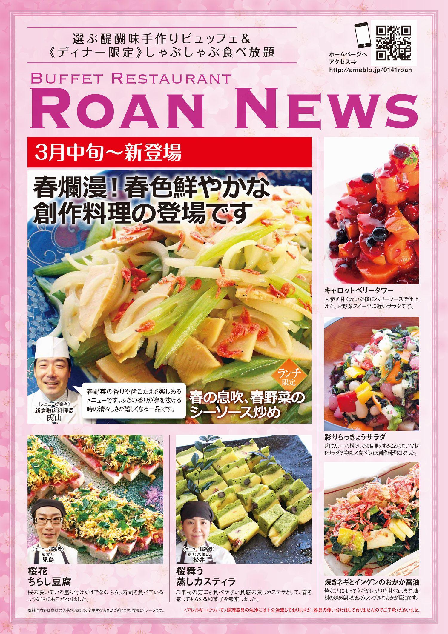 Roan News 3月