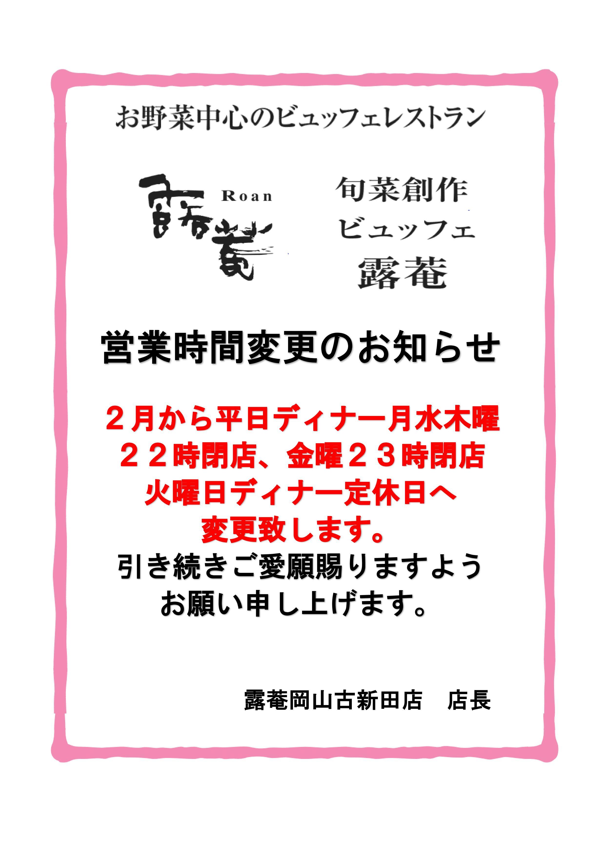 営業時間変更(古新田)1
