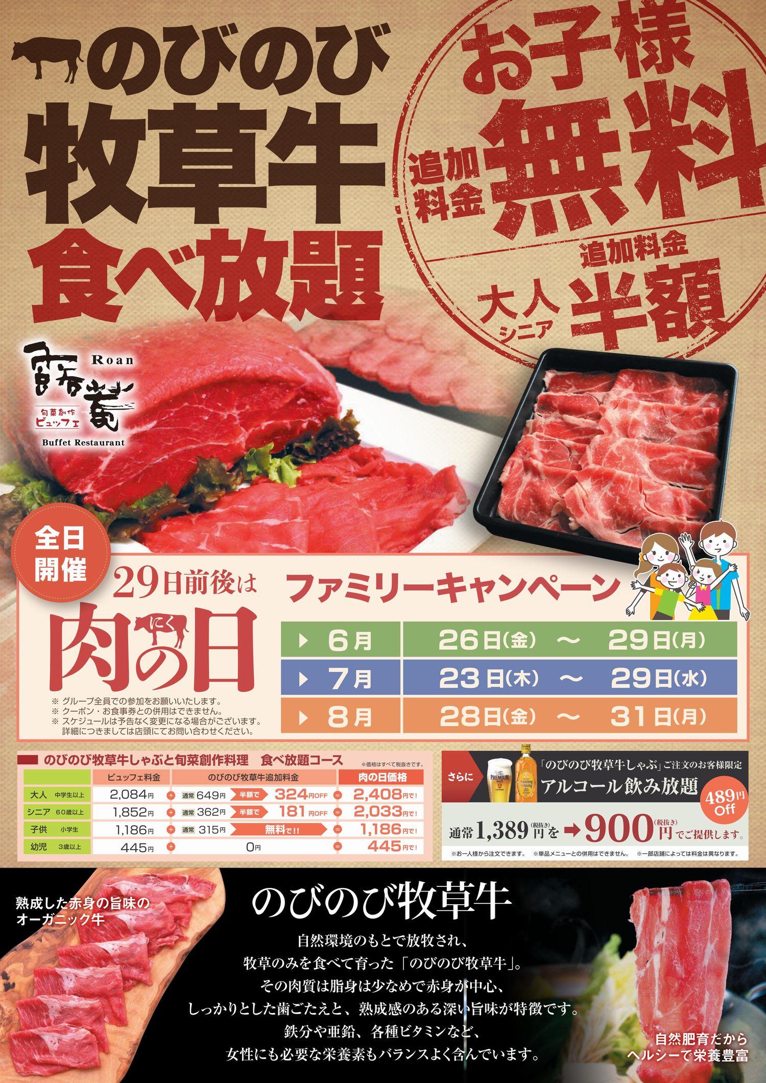 露菴肉の日6-8