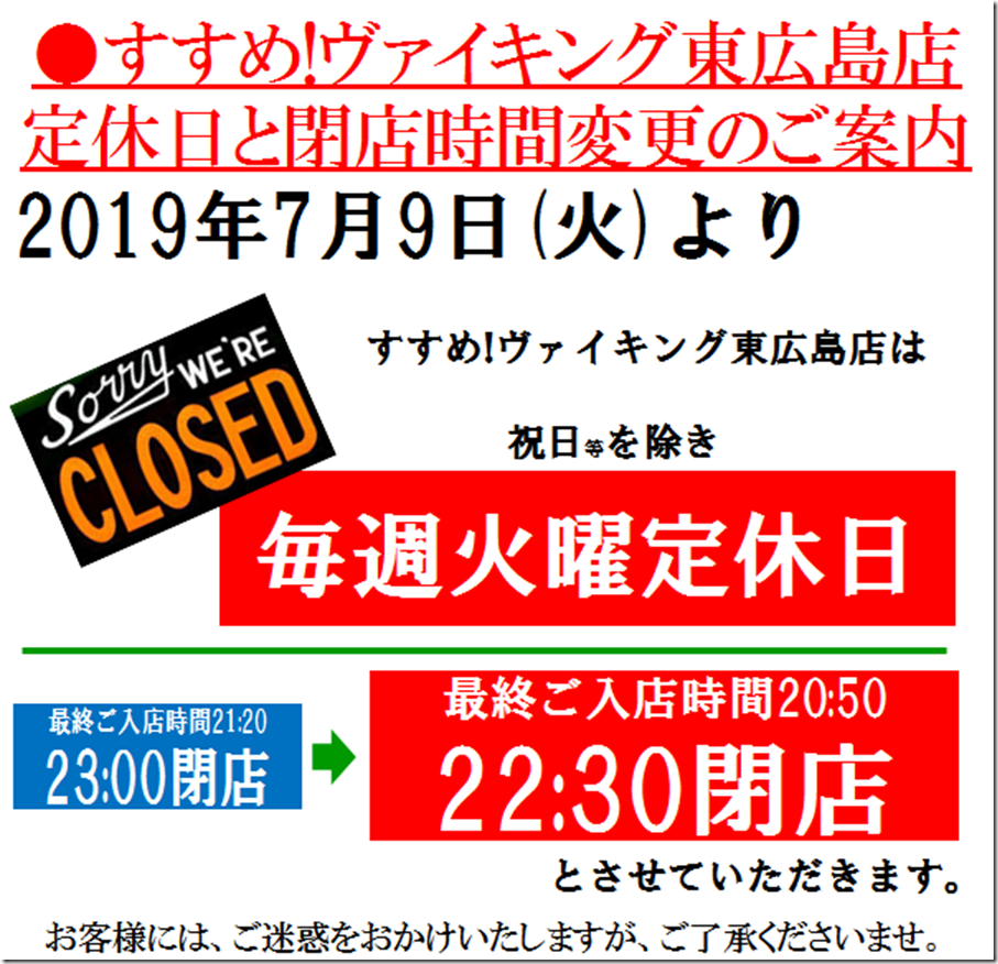 東広島定休日と閉店時間変更