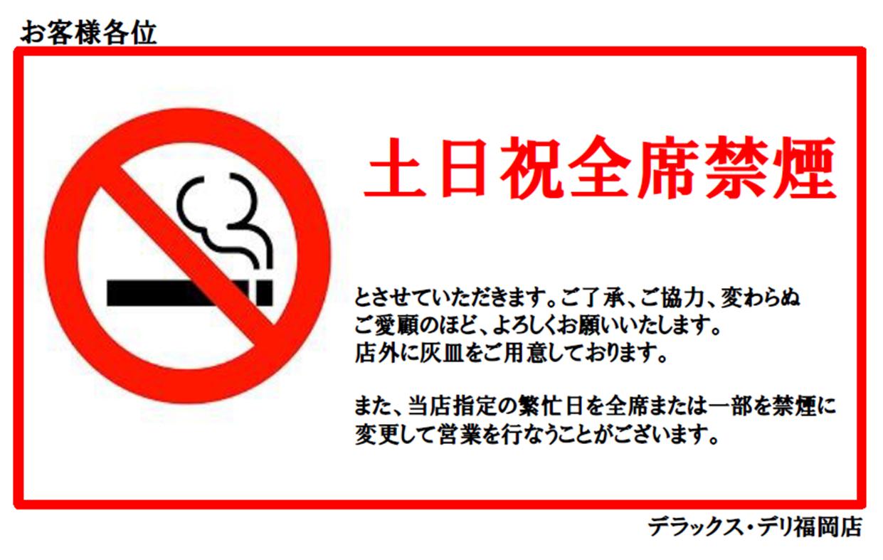 全席禁煙画像
