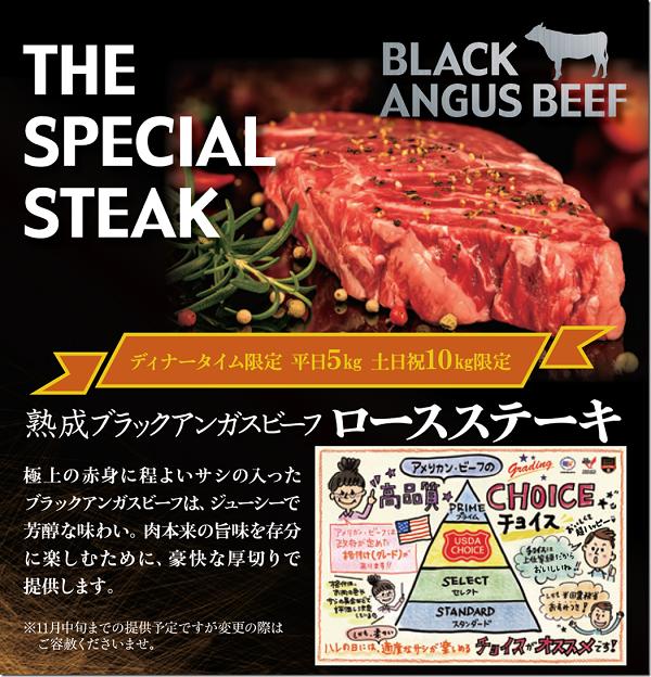 ブラックアンガスロース宣伝画像 - コピー