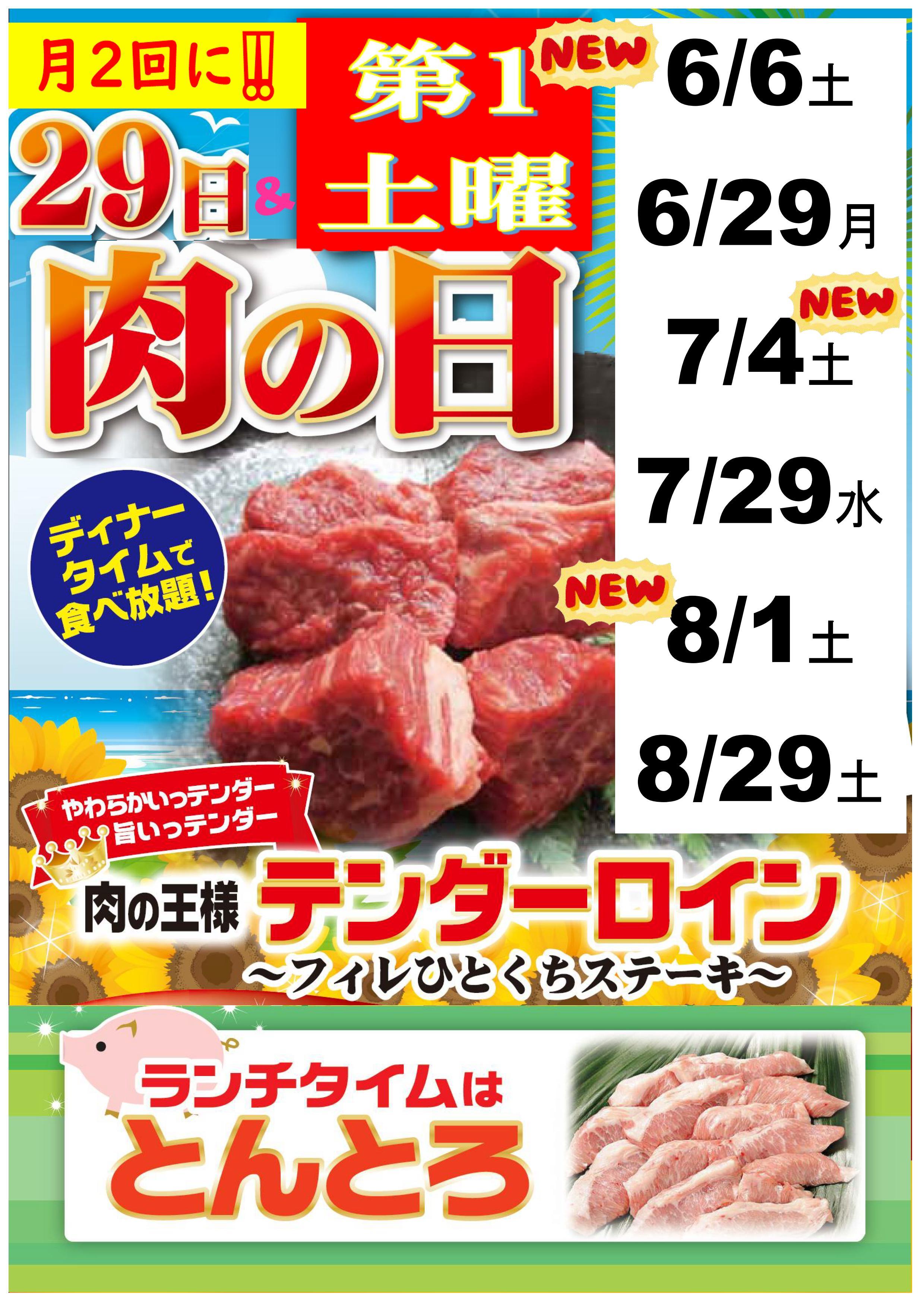 肉の日6.7.8