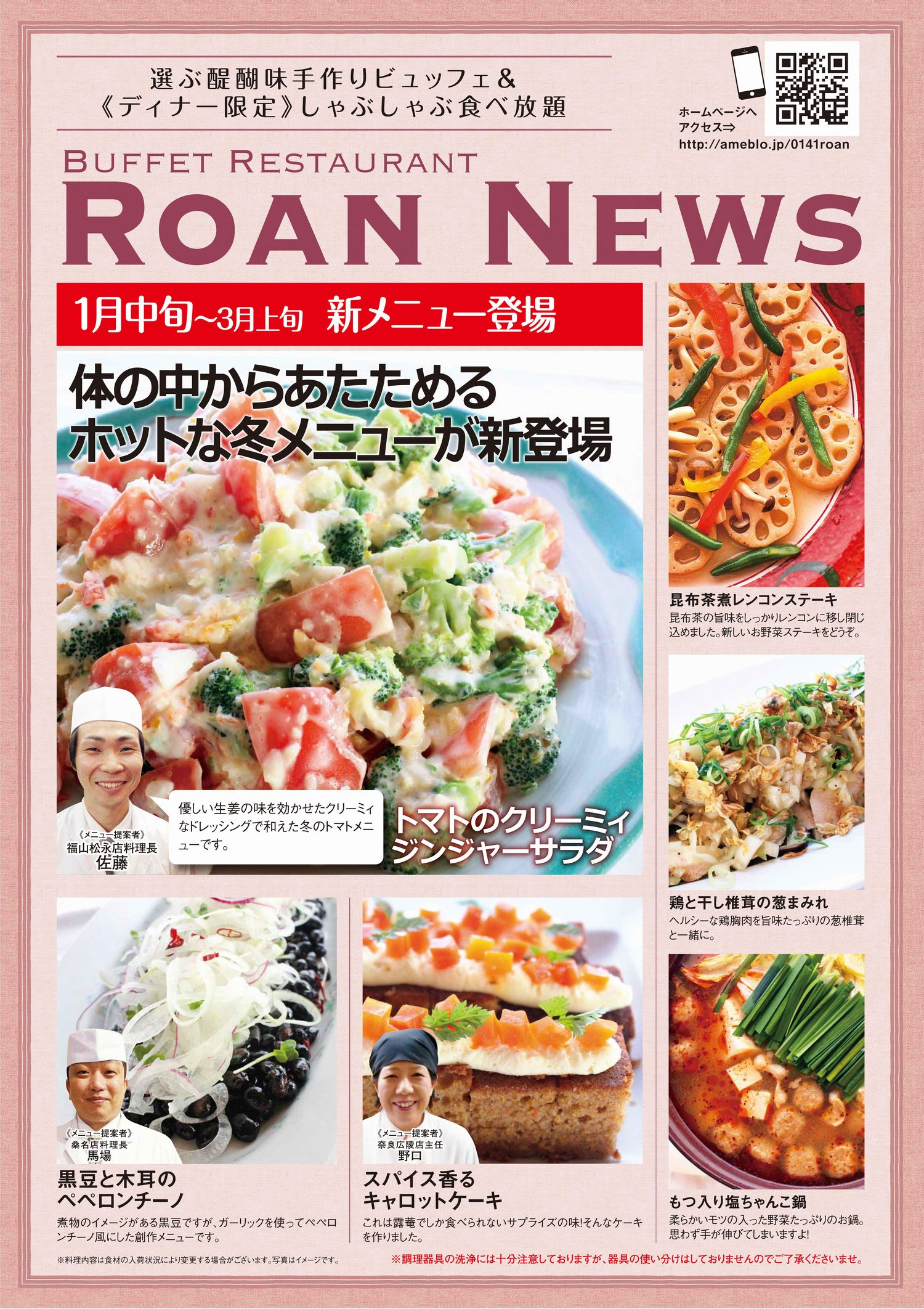 roannews-2017