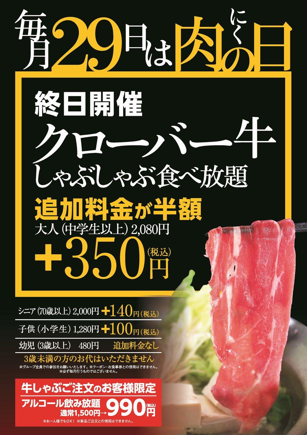 Roan肉の日ポスターA1 (1)