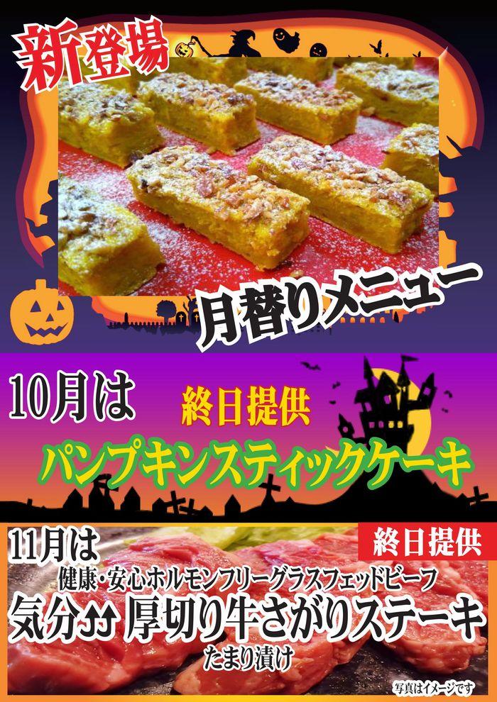 月替りメニュー10 月(パンプキンスティックケーキ)