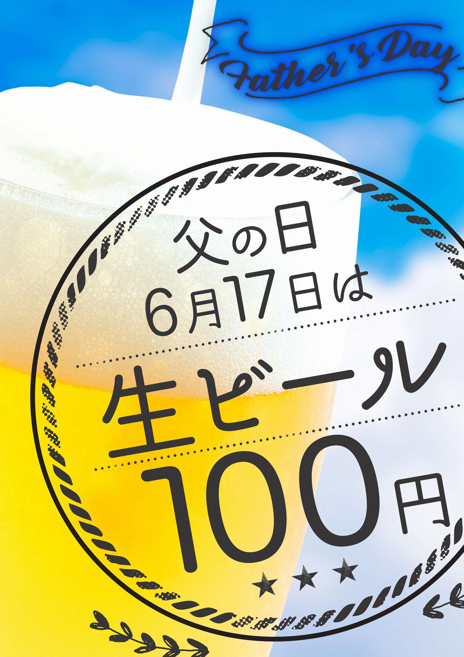 父の日生ビール100円