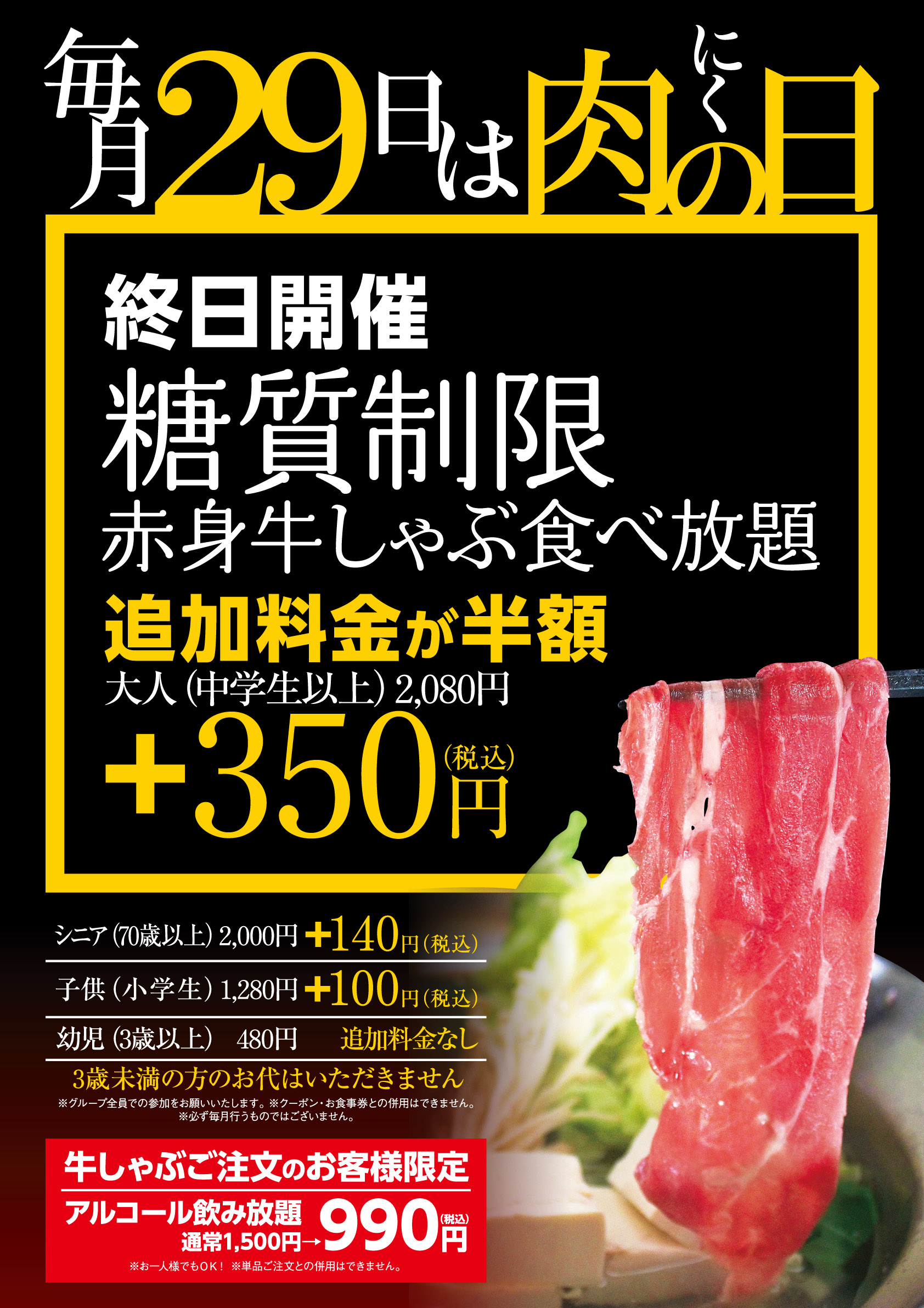 Roan肉の日ポスターA1