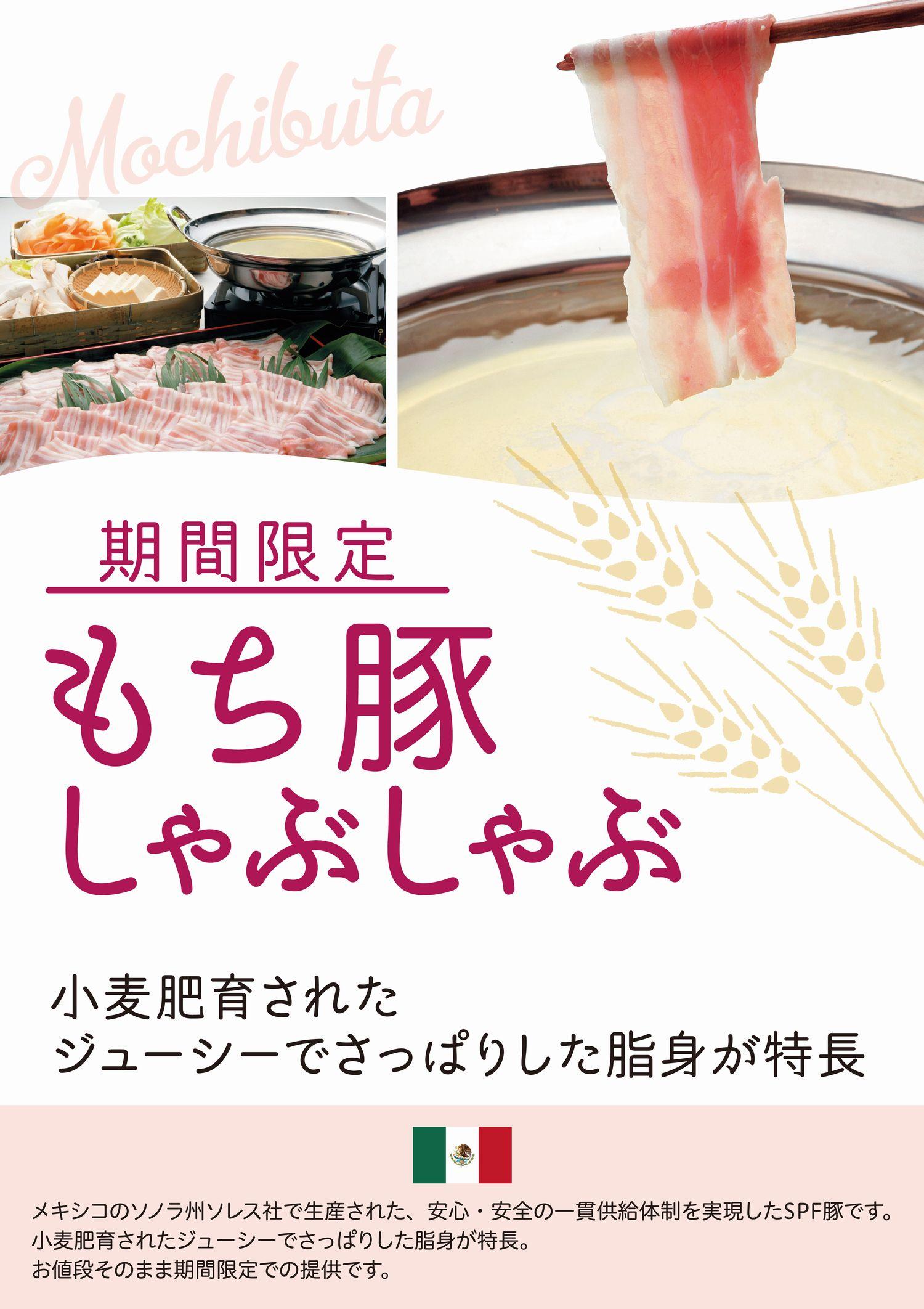 Roanもち豚しゃぶしゃぶ(桑名・浜松・知立・豊川)