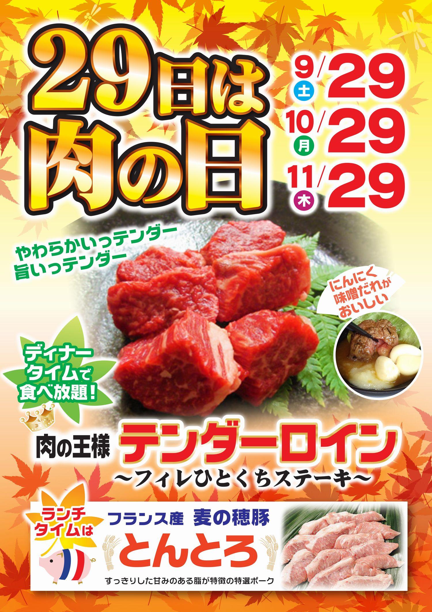 肉の日9-11月