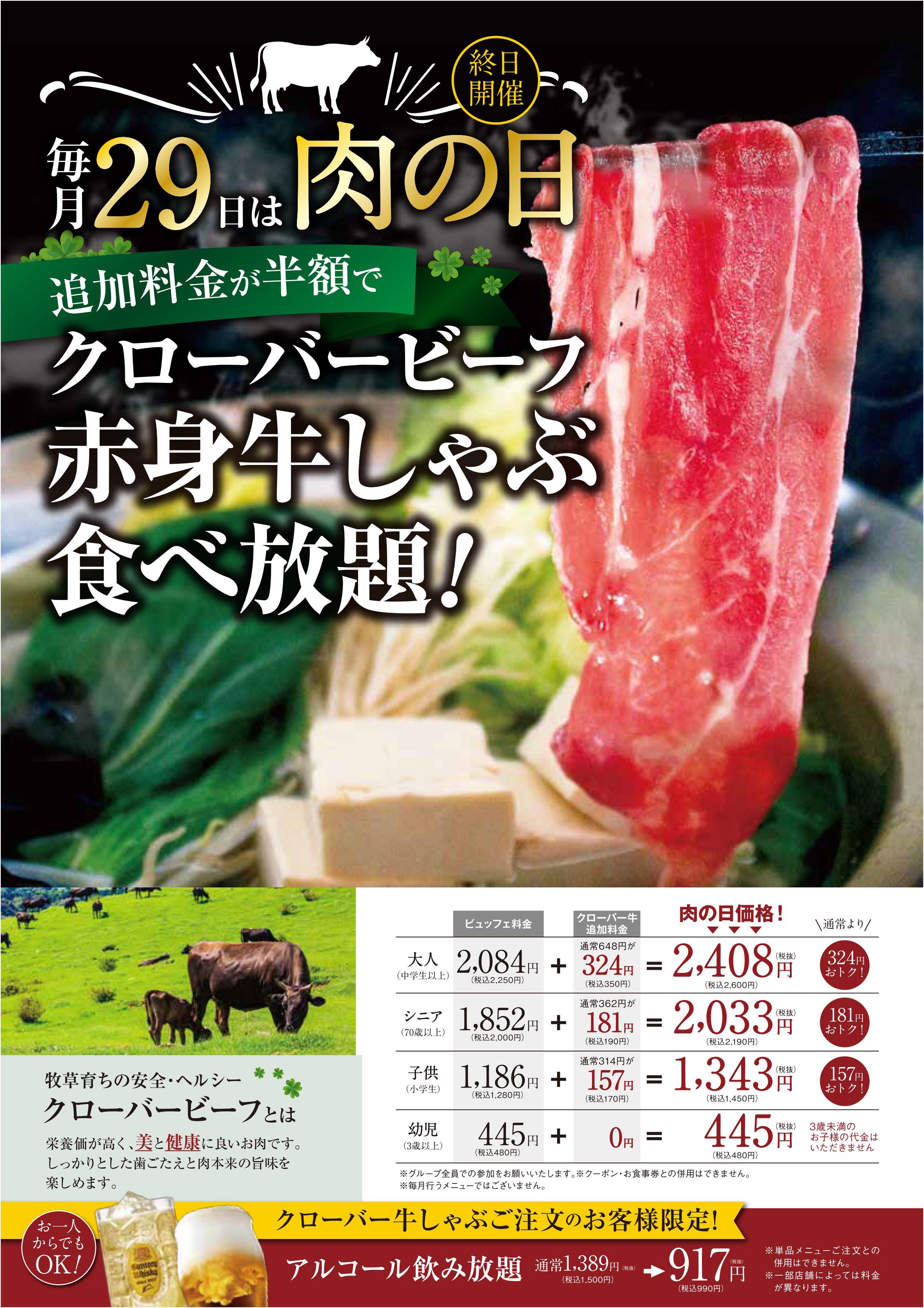 肉の日(終日)