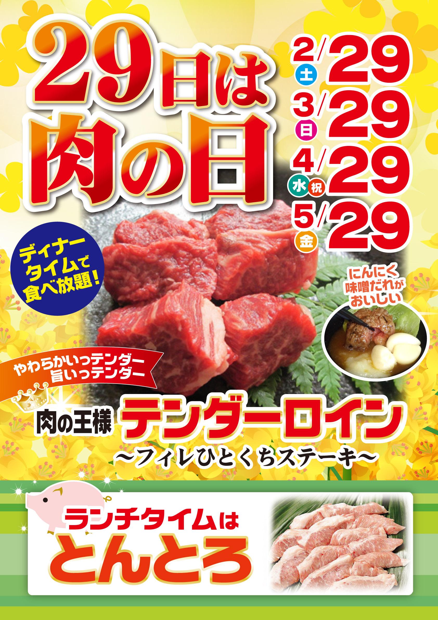 2002肉の日ポスターA1A