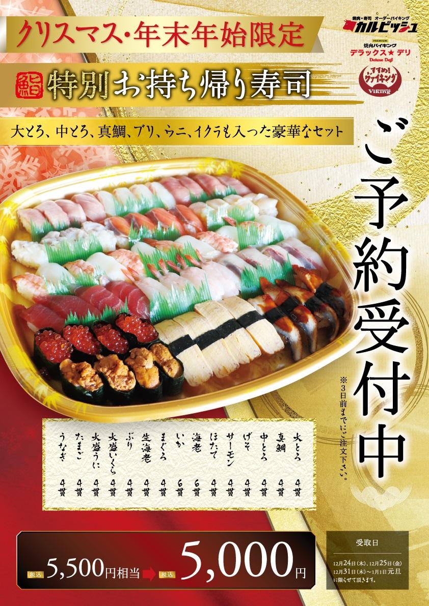 年末寿司ポスターjpg